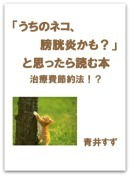 表紙「猫膀胱炎」ブログサイドバー.jpg